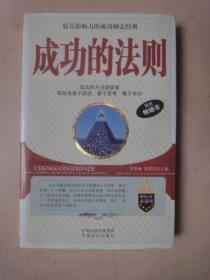 成功的法则(2010年1版1印)