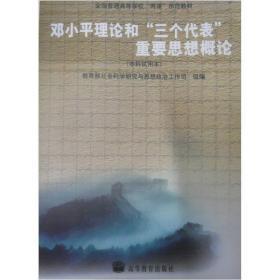 """邓小平理论和""""三个代表""""重要思想概论:(本科试用本)/全国普通高等学校两课示范教材"""