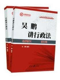 2017年司法考试名师讲义 吴鹏讲行政法(讲义卷+真题卷 套装共2册)