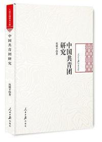 人民日报学术文库:中国共青团研究