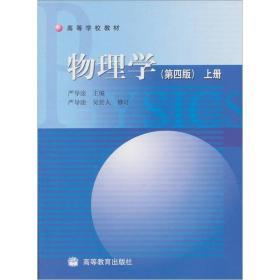 现货物理学(第4版)(上册) 严导淦 9787040129779 高等教育出版社