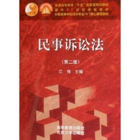 正版民事诉讼法第二2版江伟高等教育出版社9787040131291