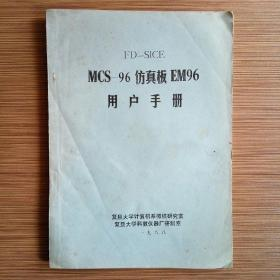 (FD-SICE) MCS-96仿真板EM96用户手册