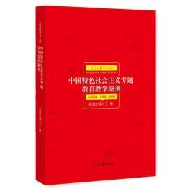 中国特色社会主义专题教育教学案例