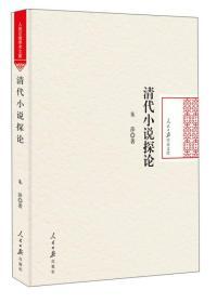 清代小说探论/人民日报学术文库