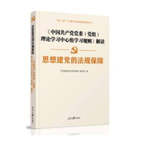 思想建党的法规保障——《中国共产党党委(党组)理论学习中心组学习规则》解读
