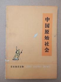中国原始社会(插图本,1973年北京一版一印)