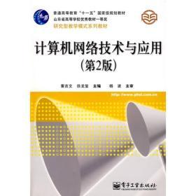 【二手包邮】计算机网络技术与应用(第2版) 董吉文 徐龙玺 王信