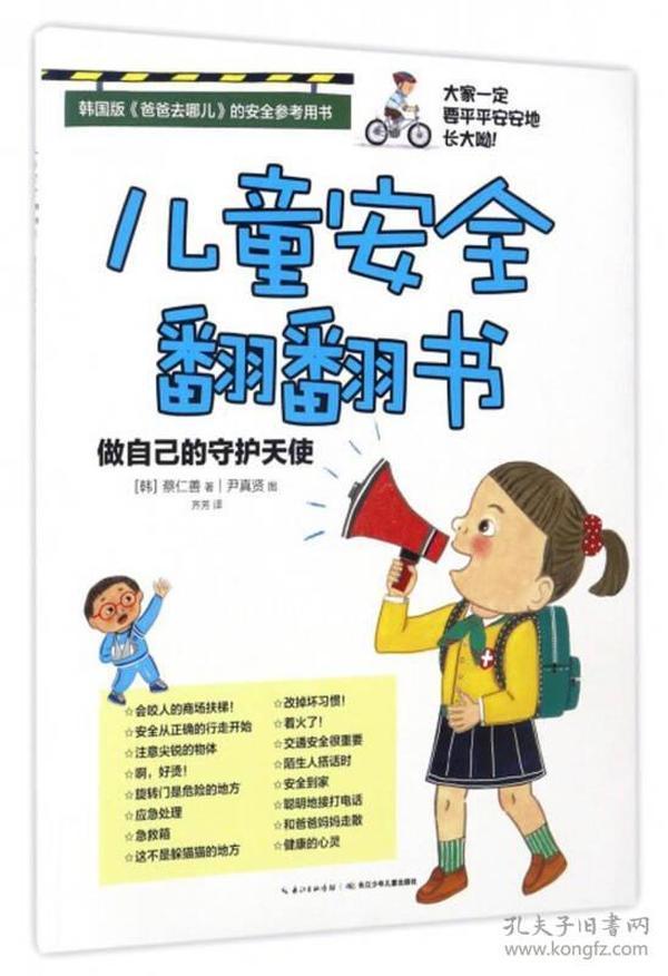 儿童安全翻翻书