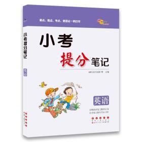 小考提分笔记 英语 68所名校图书