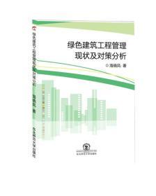 绿色建筑工程管理现状及对策分析