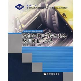 汽车车身电气设备系统及附属电气设备