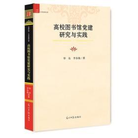 高校图书馆党建研究与实践(精装版)