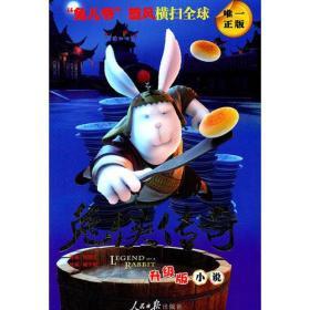 兔侠传奇.升级版小说