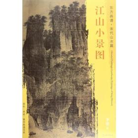 东方画谱·宋代山水画菁华高清摹本·江山小景图