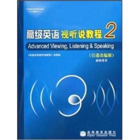 高级英语视听说教程2(教师用书)