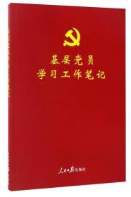 基层党员学习工作笔记