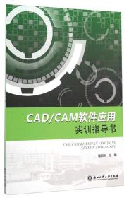 CAD\CAM软件应用实训指导书施国扣