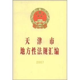 天津市地方性法规汇编2007