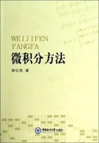 【二手包邮】微积分方法 李亿民著 中国海洋大学出版社