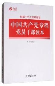 中国共产党章程党员干部读本