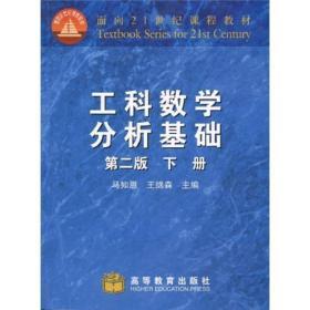 工科数学分析基础(第二版)(下册)