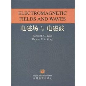 电磁场与电磁波(英文版)