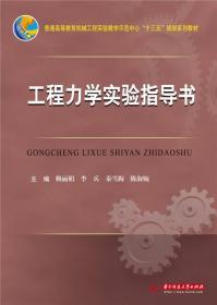 9787568015769-zz-工程力学实验指导书