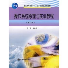 高等学校教材:操作系统原理与实训教程(第2版)