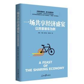 一场共享经济盛宴:以共享单车为例