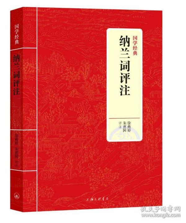 国学经典:纳兰词评注