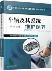 车辆及其系统维护保养:学习领域1