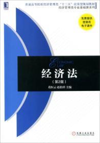 经济法 葛恒云 赵伯祥 第2版 9787111475460 机械工业出版社