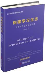 构建学习生态(让学习为企业创造价值)(精)