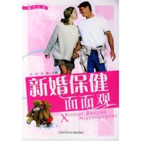 新婚保健面面观——魅力女性丛书