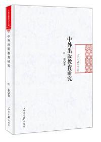 中外出版教育研究/人民日报学术文库