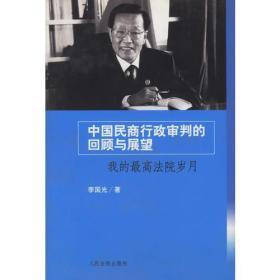 中国民商行政审判的回顾与展望:我的最高法院岁月