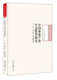 中国林业产业生态转型研究/人民日报学术文库