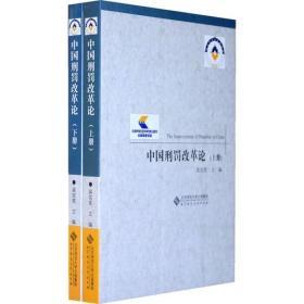 中国刑罚改革论