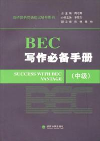 剑桥商务英语应试辅导用书:BEC写作必备手册(中级)