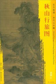 东方画谱·宋代山水篇·菁华高清范本:秋山行旅图