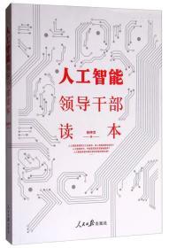 人工智能领导干部读本