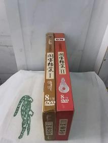 国宝档案DVD  1、2