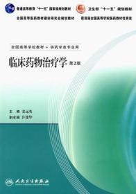 临床药物治疗学第二版 姜远英 人民卫生出版社 9787117089623