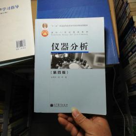 仪器分析(第4版)