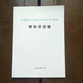 北京医科大学泌尿外科培训中心教材:男科学进展