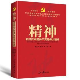精神:新时代中国共产党的伟大精神ISBN9787511550569人民日报KL04845全新正版出版社库存新书A06-1-3