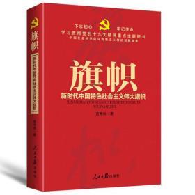 旗帜(新时代中国共产党的伟大目标)/不忘初心牢记使命学习贯彻党