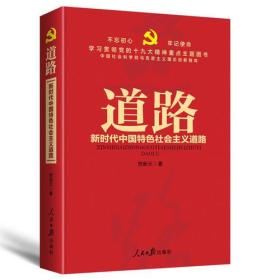 道路新时代中国特色社会主义道路