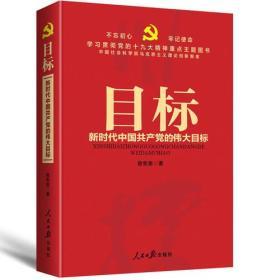 不忘初心  牢记使命:目标——新时代中国共产党的伟大目标(学习贯彻党的十九大精神重点主题图书)